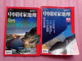 中国国家地理2019年9期、10期(长江专辑)(两本合售)