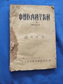 中兽医内科学教材( 初稿 中兽医专业试用)1959.10  油印本