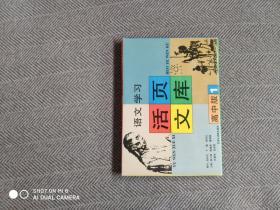 语文学习活页文库高中版第一辑