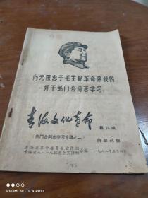 青海文化革命.第19期(向门合同志学习专辑之二)