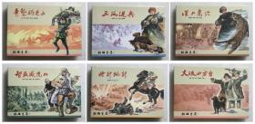 四色印32开精装《林海雪原连环画》6本一套 绘画 罗星 王亦秋