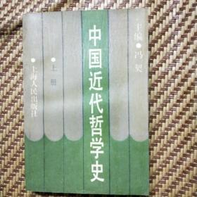 中国近代哲学史 上册
