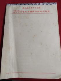 70年代中国人民解放军300五部队公用笺,全空白,100张【带语录】