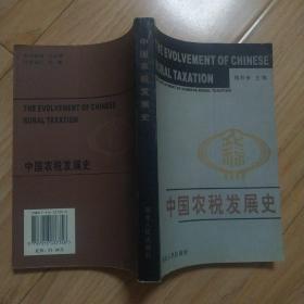 中国农税发展史    包邮挂
