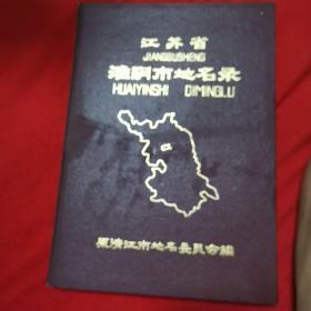 江苏省淮阴市地名录