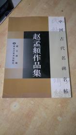 中国古代名碑名帖: 赵孟頫作品集