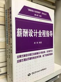 """""""薪酬设计全程指导""""系列丛书(全3册)"""