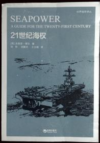 世界海军译丛:21世纪海权