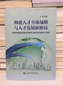 构建人才全球战略与人才发展新格局:上海加快建设具有全球影响力的科技创新中心的研究
