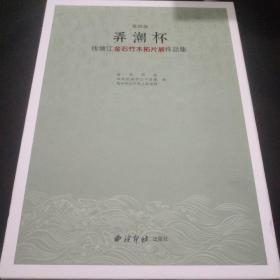 第四届弄潮杯钱塘江金石竹木拓片展作品集(精)