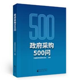 政府采购500问
