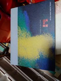 谢灵运杯浙东唐诗之路摄影大展作品集 送我至剡溪