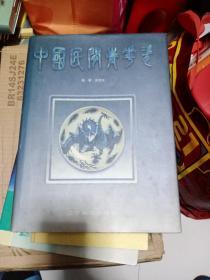 中国民间青花瓷
