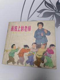 画报上的老师(24开彩色连环画)