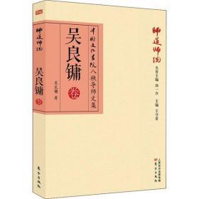新華書店直發 師道師說 吳良鏞卷 吳良鏞 東方出版社 9787520710305