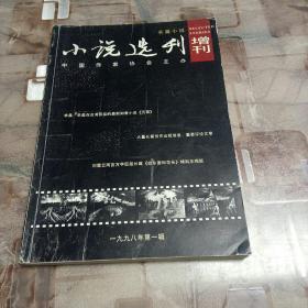 小说选刊   长篇小说增刊1998年第一辑