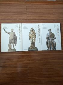 人文通识课:Ⅰ:古典时代、II:中世纪时期、III:从文艺复兴到启蒙运动(全3册)
