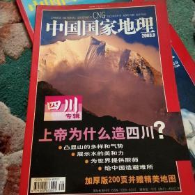 中国国家地理,四川专辑附地图