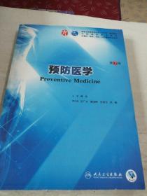 预防医学(第7版/本科临床)
