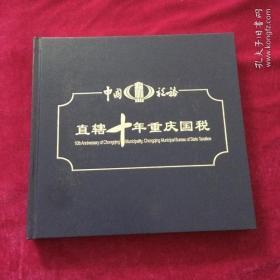 中国税务 直辖十年重庆国税邮票