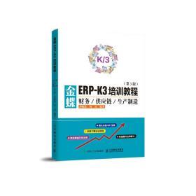 金蝶ERP-K3培训教程财务供应链生产制造第3版