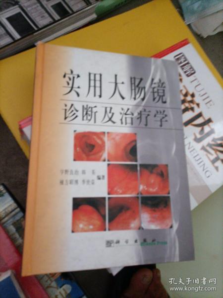 实用大肠镜诊断及治疗学