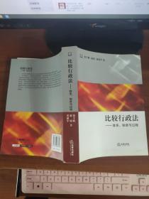 比较行政法:体系、制度与过程  张千帆著 法律出版社(正版)
