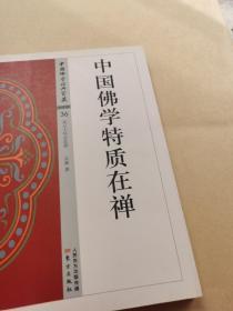 现货:中国佛学特质在禅