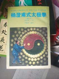 杨澄甫式太极拳(修订本)签名盖章