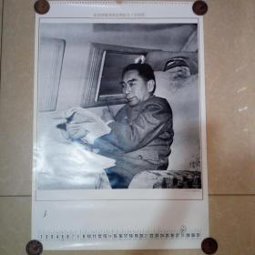 90年代周总理年画-1960年5月周恩来在飞机上