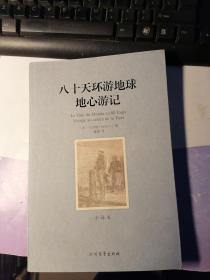 八十天环游地球地心游记(全译本)