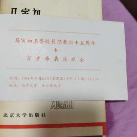 马寅初经济论文选集 上册 北京大学赠书 附请柬