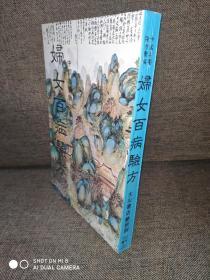 原版现货.中国名医验方汇编之《妇女百病验方》平装一册 ——实拍现货,不需要查库存,不需要从台湾发。欢迎比价,如若从台预定发售,价格更低!
