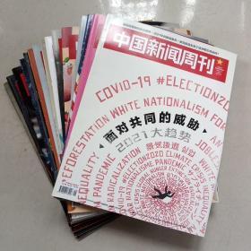 中国新闻周刊2021/1-16(16本合售)〈单本4元/本〉