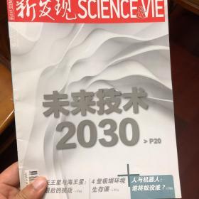 新发现杂志2018年第6期