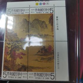 专特166 明仇英山水画古画邮票 角边带标语   (随机) 原胶全品