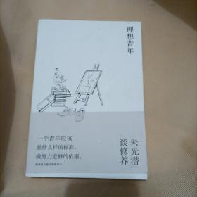 理想青年:朱光潜谈修养