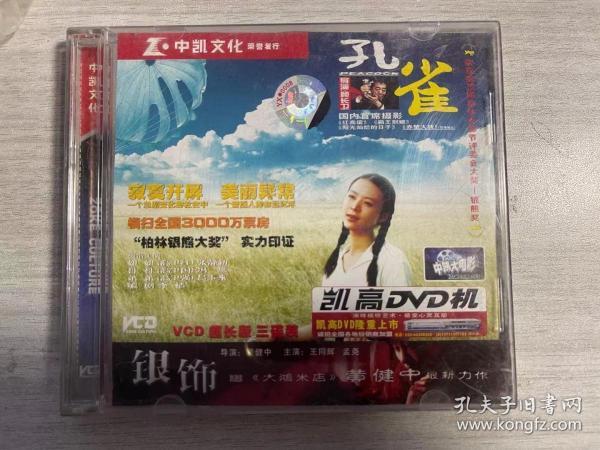 孔雀 (VCD光盘)