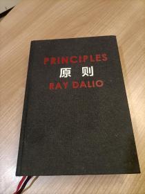原则,精装版G