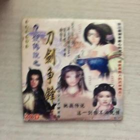 刀剑争锋 (简体中文正式解密版 )光碟
