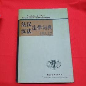 法汉汉法法律词典