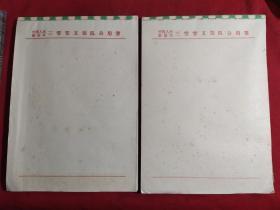 70年代中国人民解放军300五部队公用笺,全空白,100页本2本 没细数