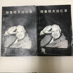 赫鲁晓夫回忆录(上下)