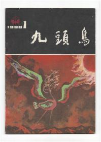 《九头鸟》(创刊号)【刊影欣赏】