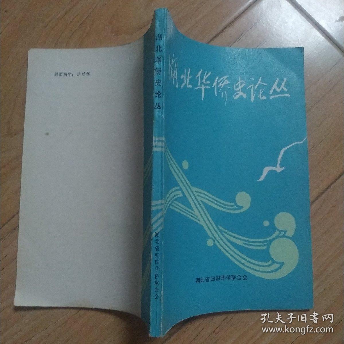 湖北华侨史论丛    包邮挂