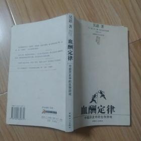 血酬定律:中国历史中的生存游戏    包邮挂