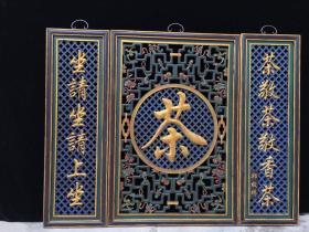 旧藏 郑板桥书法款漆器茶屏