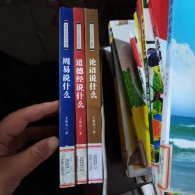 传统文化经典现代解读  3册合售