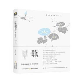 朴素的低音号——桑克诗集(2016——2017)(刘丽安诗歌奖、东荡子诗歌奖)
