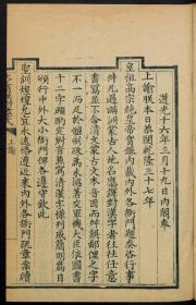 钦定清汉对音字式(复制本)(满文)蒙古文也参考这个。